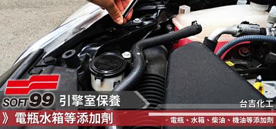 SOFT99,速特99,台吉化工,G'zox,gzox,水箱,柴油,機油,電瓶,煞車油,添加劑,保養,引擎室