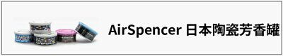 台吉化工,榮光堂,AirSpencer,日系,香氛,香水,汽車香水,車用,IKEDA,陶瓷芳香