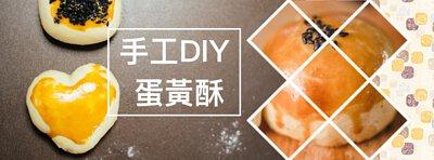 亞典DIY蛋黃酥