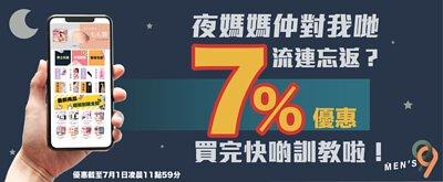 店鋪7%優惠