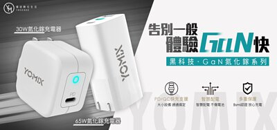 yomix,優迷,快充,快速充電器,筆電快充,3c快充,氮化鎵