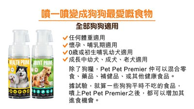 Pet Pet Premier, Health Prime, Joint Prime