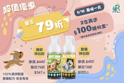 Pet Pet Premier, Health Prime, Joint Prime, 霍哥, 微辣, Fok, Fok Gor, 單身狗
