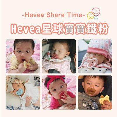 丹麥HEVEA-天然乳膠專家-安撫奶嘴-彩色奶嘴-固齒器-寶貝星球