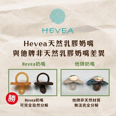 hevea-安撫奶嘴-天然乳膠