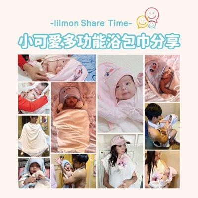 lilmon-小可愛圍裙浴包巾