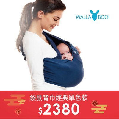 wallaboo-袋鼠背巾-單色經典款-現省300