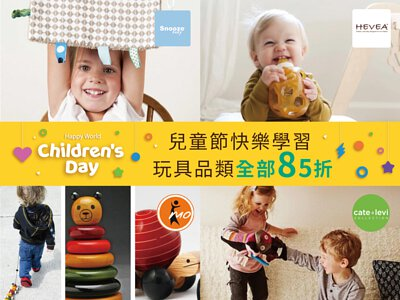 play-toys-april-promotion