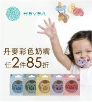 hevea-彩色奶嘴-滿件折優惠