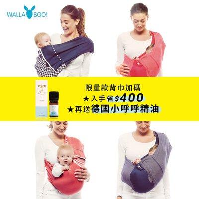wallaboo-devon-promotion
