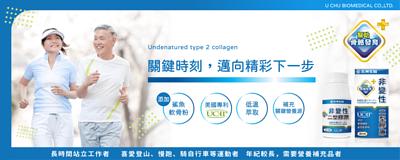 五洲生醫 UC-II 類風溼關節炎 退化性關節炎