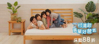 8公分床墊