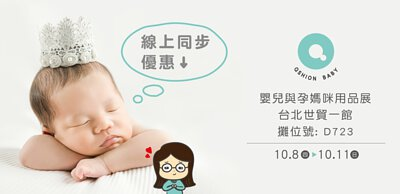 台北婦幼展