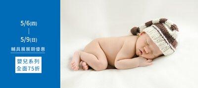 嬰兒幼童優惠區