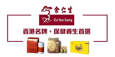 余仁生, 保健食品, 養生食品, 優質健康食品, Euyansan, 香港百年品牌