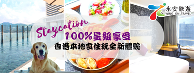 香港酒店食宿套票Staycation package
