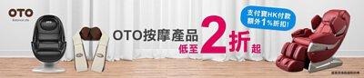 生活館會員尊享 OTO按摩產品 低至2折起!新年孝敬家人,為家人送上最窩心嘅按摩產品~用埋支付寶HK付款,即享額外1%折扣!