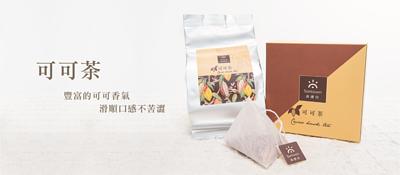 純天然無糖可可茶,我們可可豆來自祕魯,可可堅果茶飲可促進新陳代謝,素食可用。