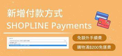 新增付款方式SHOPLINE Payments, 信用卡付款免額外手續費, 購物200元免運費, SHOPLINE Payments, Pay by credit card with no additional fees