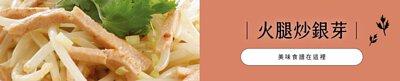 火腿炒銀芽