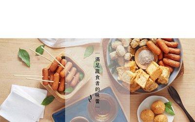 全廣, 素之都, 素食, 植物肉, 全素, 奶素, 蛋素, 奶蛋素, 清真食品, halal, 一貫道, 佛教