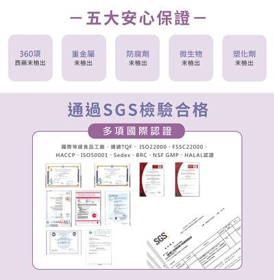紫孅飲通過SGS檢驗合格,多項國際認證  360項西藥未檢出 重金屬未檢出  防腐劑未檢出   微生物未檢出  塑化劑未檢出