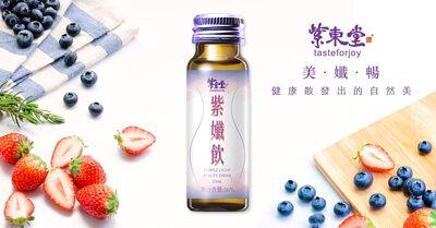 紫孅飲美孅暢健康散發出自然的美
