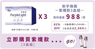 紫孅飲3盒購買限時優惠連結