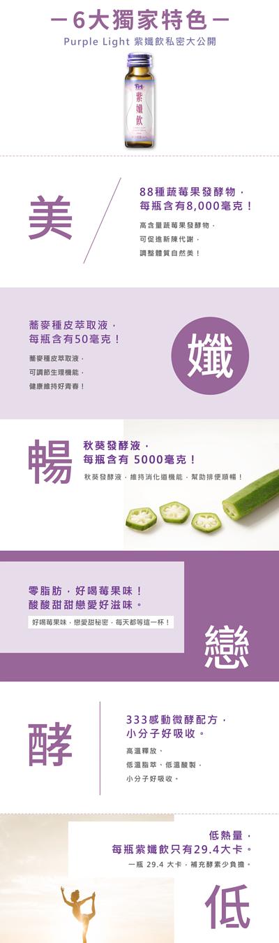 紫孅飲6大獨家特色