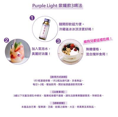 紫孅飲喝法飲用方式及注意事項