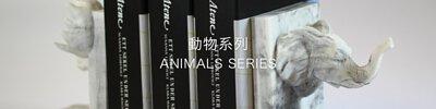 動物寫實系列