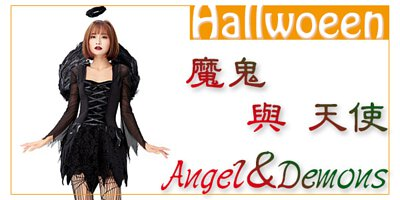 魔鬼與天使