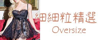 oversize 睡衣