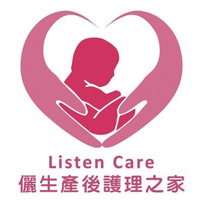 儷生產後護理之家
