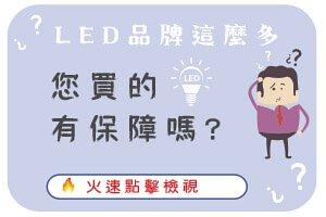 購買有保障的LED燈泡