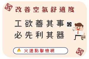 台灣製天花板循環扇