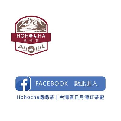 FACEBOOK - Hohocha喝喝茶|台灣香日月潭紅茶廠