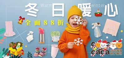 冬日暖心折扣88折,即日起至2021.2.28