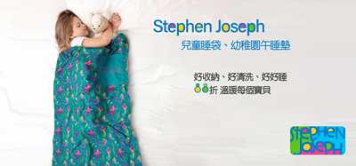 Stephen Joseph 兒童睡袋、幼稚園午睡墊