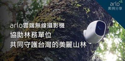 【Arlo Pro2案例分享】arlo雲端無線攝影機 協助林務單位 共同守護台灣的美麗山林