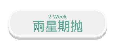 bi-weekly, 兩星期拋, weekly,