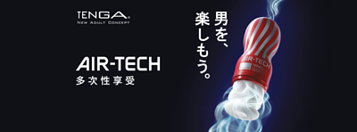 TENGA 典雅是成立於 2005 年為男士而設的日本著名自慰產品品牌,品牌於首年發售已售出超過一百萬件產品。多年來於不同產品設計比賽獲獎無數,註重研發令男士更能全天候將享受提升自慰體驗至更高層次的產品。