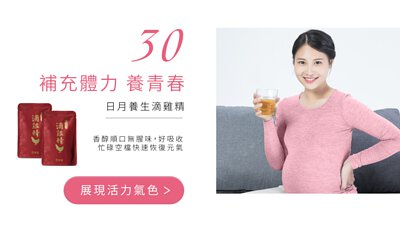 30歲,日月養生滴雞精,孕期,孕媽咪,產後媽咪,補充體力,滋補養生