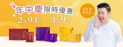 年中慶優惠-全品項買2盒93折-買3盒9折