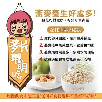 燕麥好處多,記住四要訣,就能聰明吃,第一是取代部分白飯,而非額外補充,第二是燕麥搭配牛奶和豆漿,營養會更均衡,第三是燕麥纖維別貪多,多喝水可防止便秘,第四是麩質過敏或腎功能差者要小心食用。