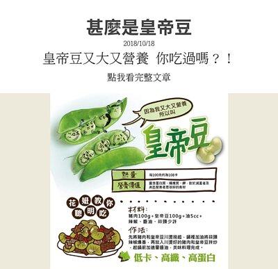 皇帝豆每100克約為108大卡熱量,營養價值很高,富含蛋白質、纖維質、鉀,對於減重者及高血壓患者是很好的食材,花妞還會教你自己做皇帝豆料理,低卡、高纖維又高蛋白飲食,讓你聰明健康吃。