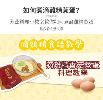 芳茲健康小教室來教你用滴雞精來煮香菇蒸蛋,營養又簡單便利的滴雞精料理,你一定要來試試看。
