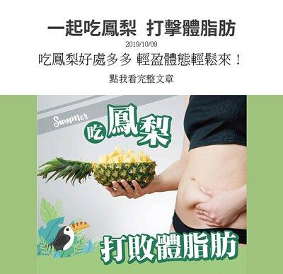 鳳梨含有人體所需的維生素及多種天然礦物質,和鳳梨酵素等,營養成分非常豐富,它 的維生素C含量,更是蘋果的5倍,豐富的營養成分,能幫助滋潤肌膚,同時消除身體疲勞,增強抵抗力,是排毒瘦身的最佳選擇。