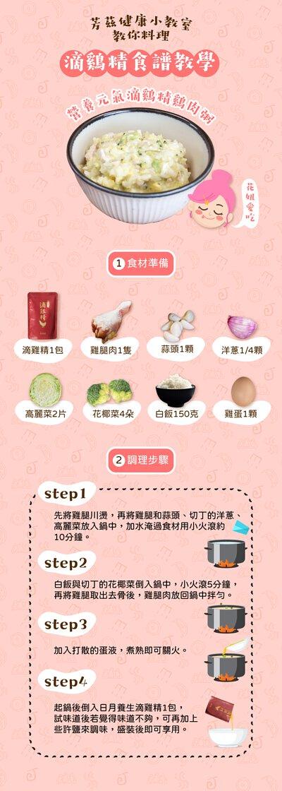 芳茲健康小教室來教你用滴雞精來煮健康粥,營養又簡單便利的滴雞精料理,你一定要來試試看。