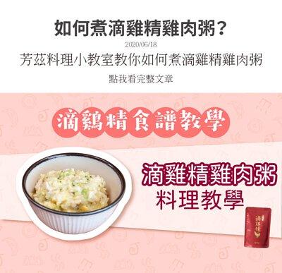 芳茲小知識教你如何煮健康又營養的滴雞精料理-滴雞精健康粥